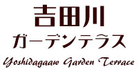 吉田川ガーデンテラス